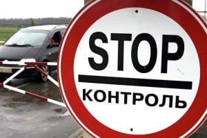 Знак Стоп-контроль