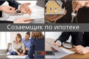 созаемщик по ипотеке