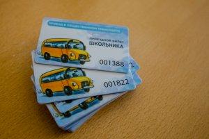 проездной билет для школьника