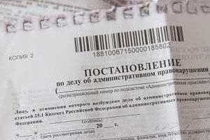 Административное правонарушение по номеру постановления