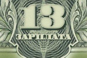 13 зарплата как начисляется