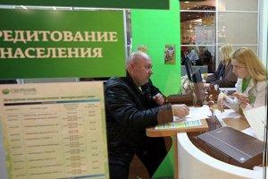 Сбербанк: кредиты пенсионерам в РФ
